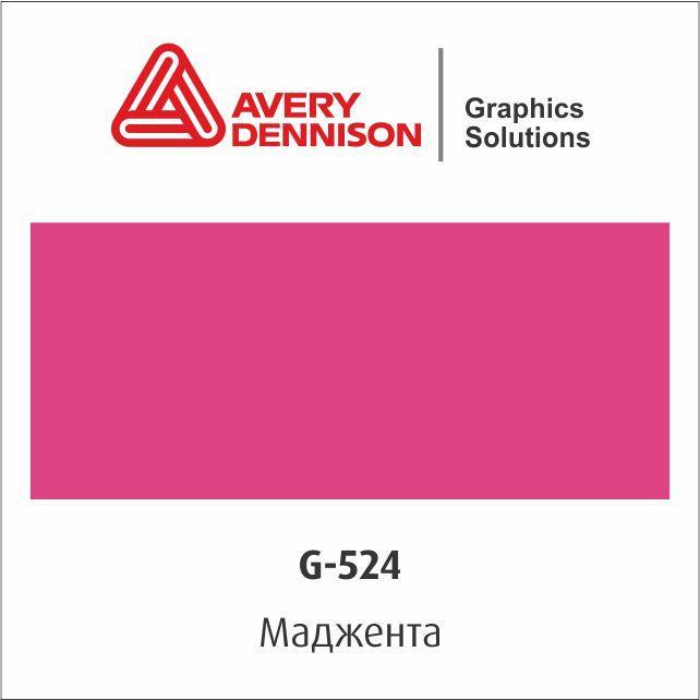 Цветная виниловая пленка AVERY 500 Event Film (G524)