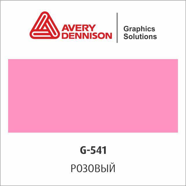 Цветная виниловая пленка AVERY 500 Event Film (G541)