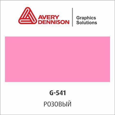 Цветная виниловая пленка AVERY 500 Event Film (G541), фото 2
