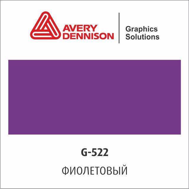 Цветная виниловая пленка AVERY 500 Event Film (G522)