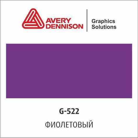 Цветная виниловая пленка AVERY 500 Event Film (G522), фото 2