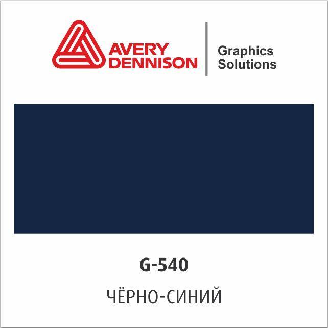 Цветная виниловая пленка AVERY 500 Event Film (G540)