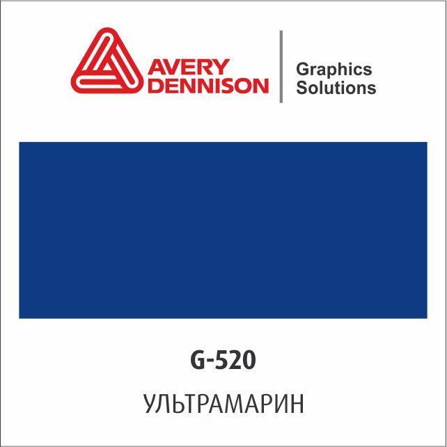Цветная виниловая пленка AVERY 500 Event Film (G520)