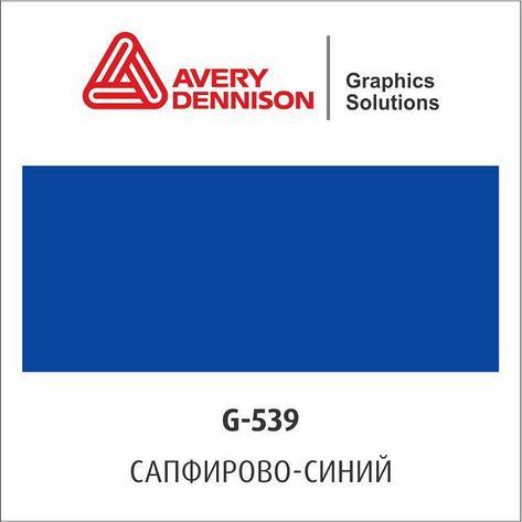 Цветная виниловая пленка AVERY 500 Event Film (G539), фото 2
