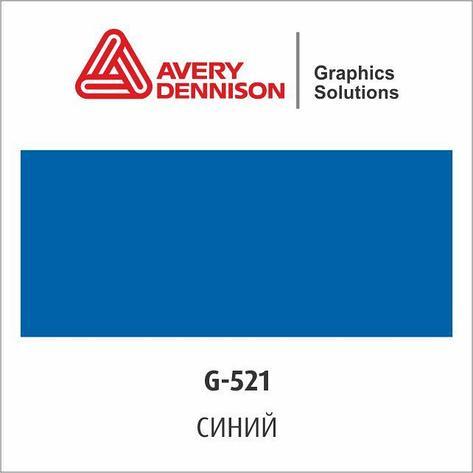 Цветная виниловая пленка AVERY 500 Event Film (G521), фото 2
