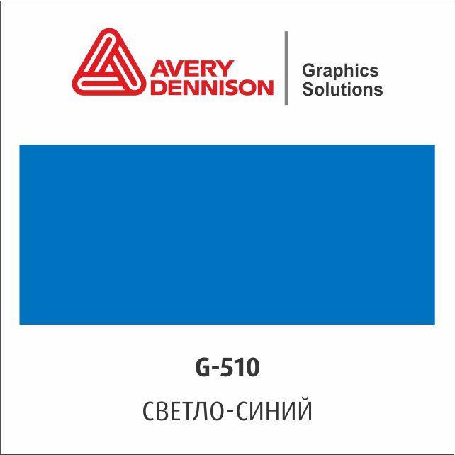 Цветная виниловая пленка AVERY 500 Event Film (G510)