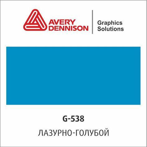 Цветная виниловая пленка AVERY 500 Event Film (G538), фото 2