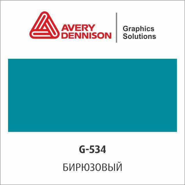 Цветная виниловая пленка AVERY 500 Event Film (G534)