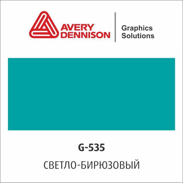 Цветная виниловая пленка AVERY 500 Event Film (G535)