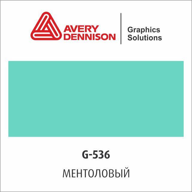 Цветная виниловая пленка AVERY 500 Event Film (G536)