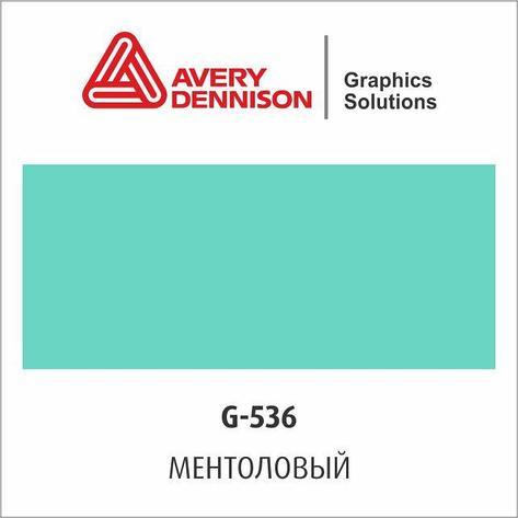 Цветная виниловая пленка AVERY 500 Event Film (G536), фото 2