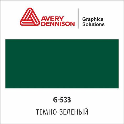 Цветная виниловая пленка AVERY 500 Event Film (G533), фото 2