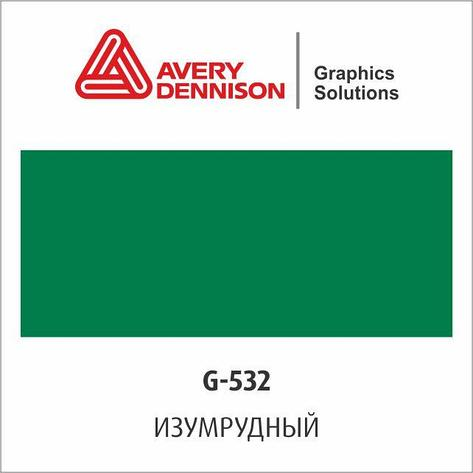 Цветная виниловая пленка AVERY 500 Event Film (G532), фото 2