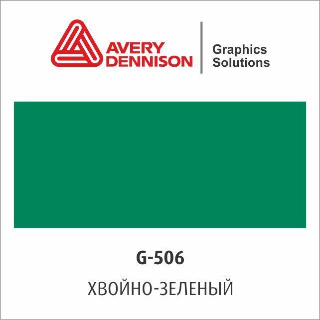 Цветная виниловая пленка AVERY 500 Event Film (G506)