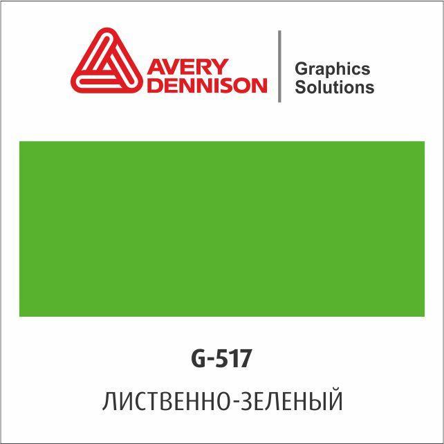 Цветная виниловая пленка AVERY 500 Event Film (G517)