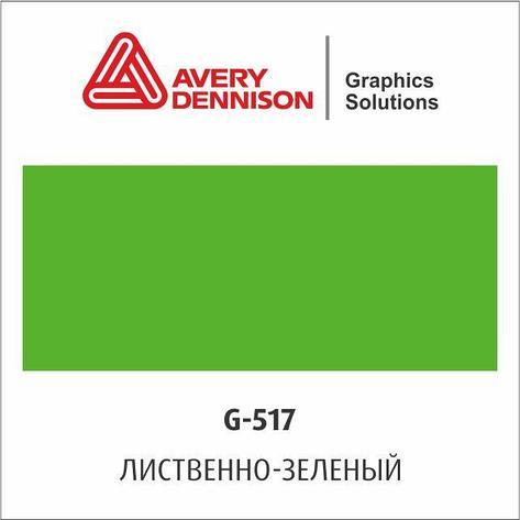 Цветная виниловая пленка AVERY 500 Event Film (G517), фото 2