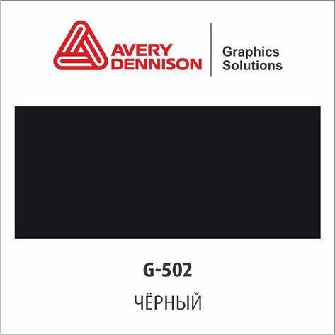 Цветная виниловая пленка AVERY 500 Event Film (G502), фото 2