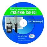 Диск с программным обеспечением - для ТКА-ПКМ (63)
