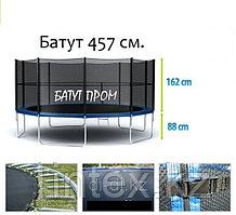 БАТУТ  диаметр 457 см. с сеткой. БЕСПЛАТНАЯ доставка по Алматы.