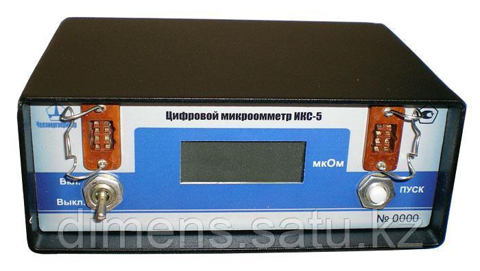 ИКС-5 - микроомметр