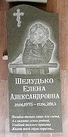 Гравировка портрета на зеленом граните Алатагыл 02