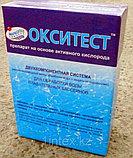 Окситест Нова (активный кислород), фото 2