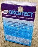 Окситест Нова (активный кислород), фото 3