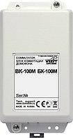 БК-100М Координатный коммутатор, емкость до 100 абонентов.