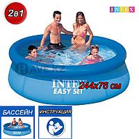 Круглый надувной бассейн Intex 28110, Easy Set, размер 244 x 76 см