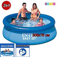 Надувной бассейн Intex 28120, Easy Set, размер 305x76 см