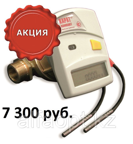 ВНИМАНИЕ АКЦИЯ! С 5 по 31 мая счетчик Карат-Компакт Ду-15 всего за 7300 руб.