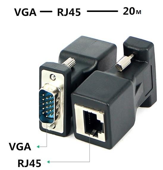 Удлинитель VGA (M/M) по витой паре до 20 м
