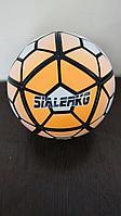Футбольный мяч Sialerkg (orange)