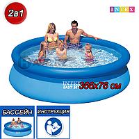 Надувной Бассейн Intex 28130NP, 28130, Easy Set, размер 366x76 см