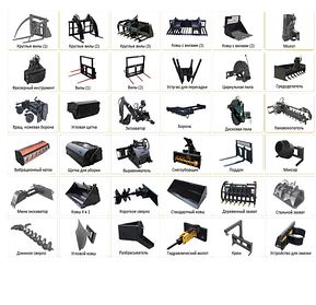 Навесное оборудование для минипогрузчиков Mustang, LOCUST, Komatsu, JCB, CASE, МКСМ, Bodcat и тд.