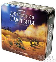 Настольная игра: Запретная Пустыня