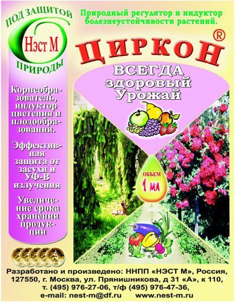 """""""Циркон"""" стимулятор корнеобразования и цветения, 1 мл"""