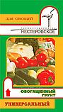 Грунт универсальный обогащенный для овощей, 50 л, фото 2