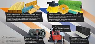 Расходные комплектующие для Дорожно-строительной и Снегоуборочной техники