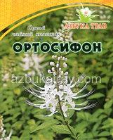 Ортосифон тычиночный(почечный чай), лист, 20гр