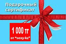 Подарочный сертификат на 1000 тг