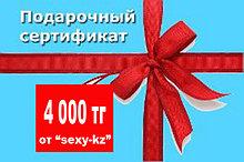 Подарочный сертификат на 4000 тг