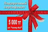 Подарочный сертификат на 5000 тг
