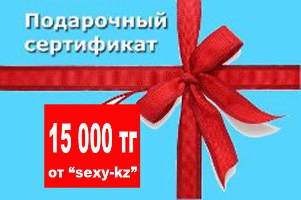 Подарочный сертификат на 15 000 тг