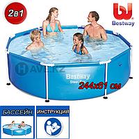 Каркасный бассейн Bestway 56431, Stee Pro Frame Pool, 244x61 см, фото 1