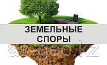 Юридические услуги в сфере земельных отношений