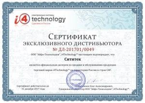 Сертификат, подтверждающий наш статус эксклюзивного дистрибьютора i4Technology (нажмите для увеличения)