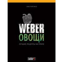 """Книга """"Лучшие рецепты по приготовлению вегетарианских блюд на гриле"""" Weber"""