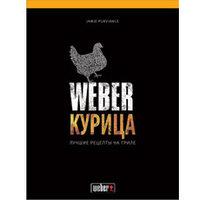"""Книга """"Лучшие рецепты по приготовлению курицы на гриле"""" Weber"""