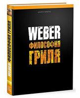 """Книга рецептов """"Weber. Философия гриля"""""""